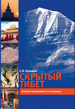 C.Л. Кузьмин «Скрытый Тибет»