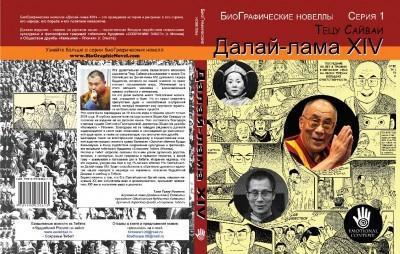 Правдивая история в рисунках: дети Калмыкии познакомятся с книгой комиксов о Далай-ламе