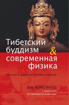 Тибетский буддизм и современная физика. На пути к единству любви и знания