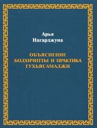 Новая книга. Нагарджуна. Объяснение бодхичитты. Практика Гухьясамаджи