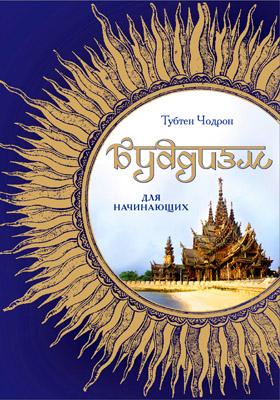 Новая книга. Тубтен Чодрон. Буддизм для начинающих