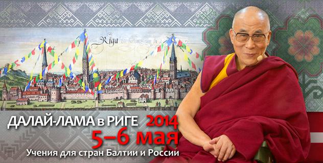 Далай-лама в Риге 2014. Учения для стран Балтии и России