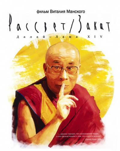 Телеканал «Дождь» представит зрителям фильм Виталия Манского «Рассвет/Закат. Далай-лама XIV»