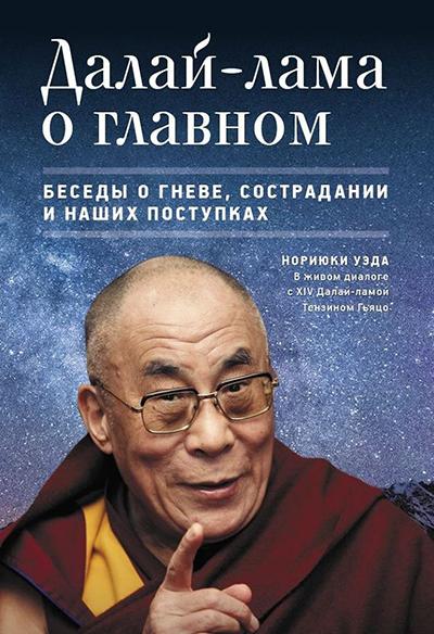 дзен индия нирвана тибет одним словом - фото 5