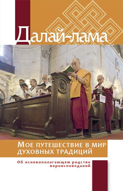 Новая книга Его Святейшества Далай-ламы об основополагающем родстве вероисповеданий