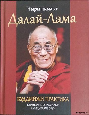 Книга Его Святейшества Далай-ламы «Буддийская практика. Путь к жизни, полной смысла» переведена на тувинский язык