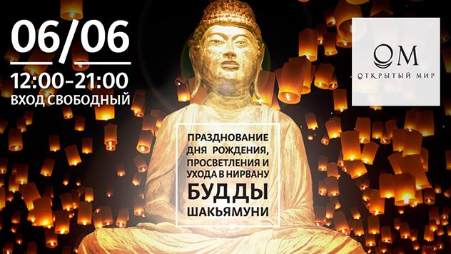 В Москве отпразднуют день рождения, просветления и ухода в паринирвану Будды Шакьямуни