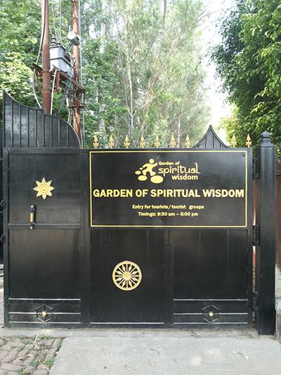 Cад духовной мудрости