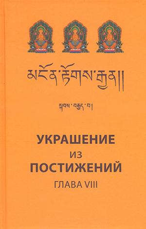 Новая книга. Украшение из постижений (VIII глава)