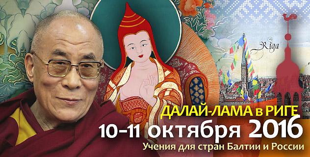 Его Святейшество Далай-лама дарует учения в Риге