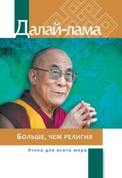 Новая книга Его Святейшества Далай-ламы об этике для всего мира