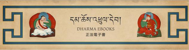 Семнадцатый Кармапа запустил новый сайт электронных книг