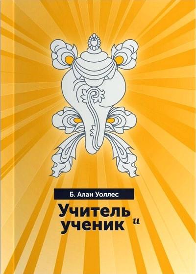 Новая книга Алана Уоллеса «Учитель и ученик» издана на русском языке