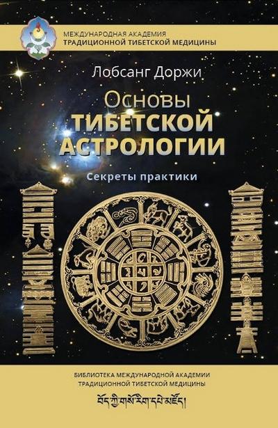 Новая книга. Лобсанг Доржи. Основы тибетской астрологии. Секреты практики