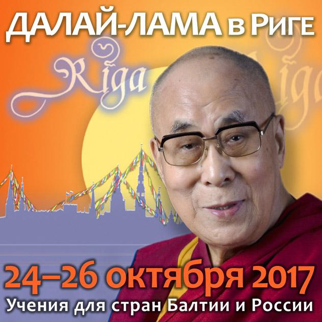 Билеты на учения Его Святейшества Далай-ламы в Риге поступили в продажу