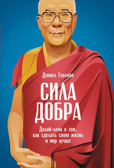 Новая книга. Дэниел Гоулман. Сила добра. Далай-лама о том, как сделать свою жизнь и мир лучше
