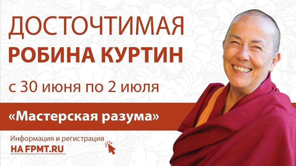 В Москве состоится семинар с Робиной Куртин