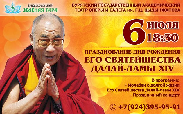 В Бурятии традиционно отметят день рождения Далай-ламы