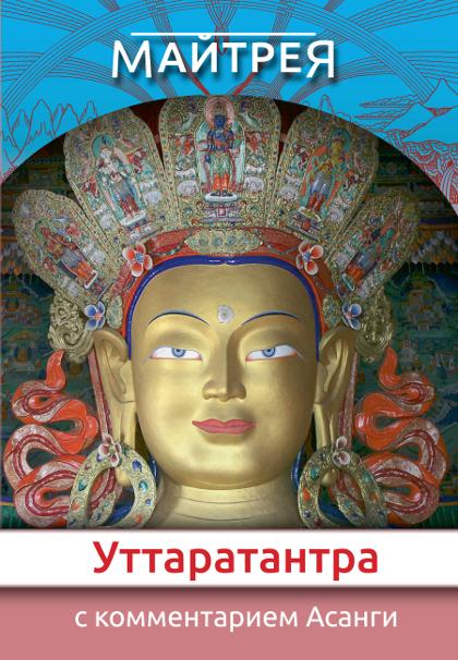 Новая книга. «Уттаратантра» Майтреи с комментарием Асанги