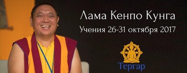 Учитель международного сообщества  «Тергар» лама Кенпо Кунга посетит Москву