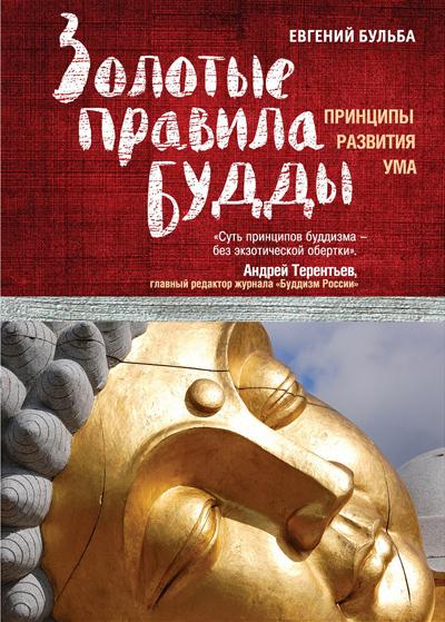 Книга. Евгений Бульба. Золотые правила Будды