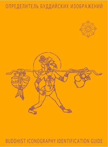 """Электронная книга. """"Определитель буддийских изображений"""""""