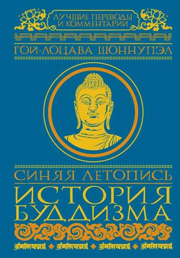Новое издание. Гой-лоцава Шоннупэл. Синяя летопись. История буддизма