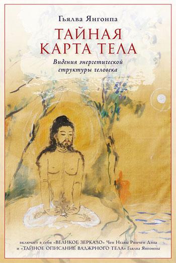 Новая книга. Гьялва Янгонпа. Тайная карта тела. Видения энергетической структуры человека