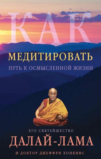 Новая книга. Далай-лама. Как медитировать