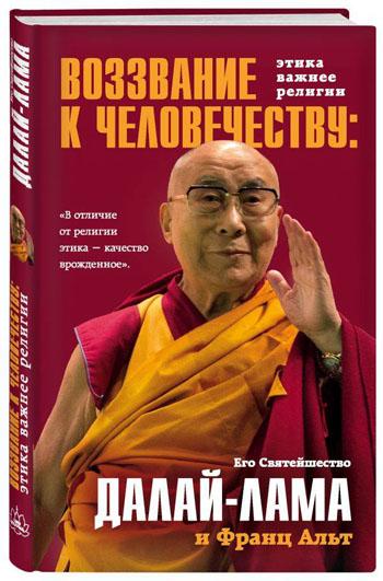 Новая книга. Воззвание Далай-ламы к человечеству: Этика важнее религии