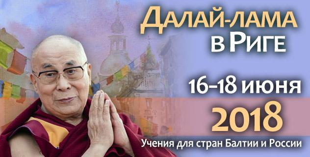 Его Святейшество Далай-лама. Учения для стран Балтии и России– 2018