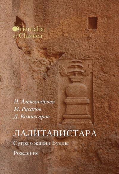 Новая книга. Лалитавистара. Сутра о жизни Будды. Рождение