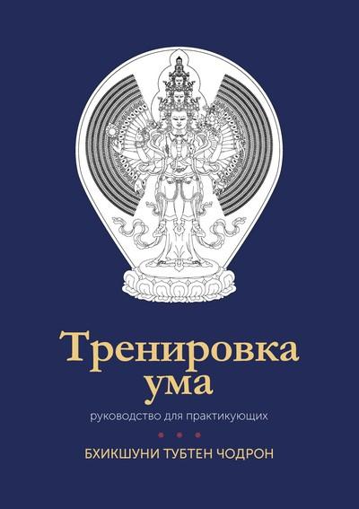 Новая книга. Бхикшуни Тубтен Чодрон. Тренировка ума: руководство практикующего