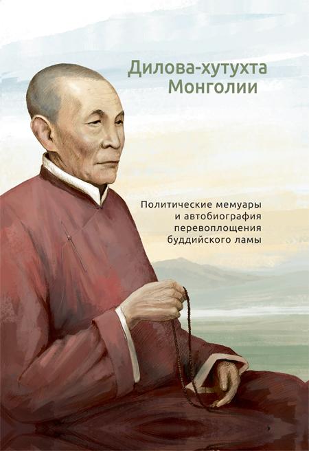 Новая книга. Дилова-хутухта Монголии. Политические мемуары и автобиография перевоплощения буддийского ламы