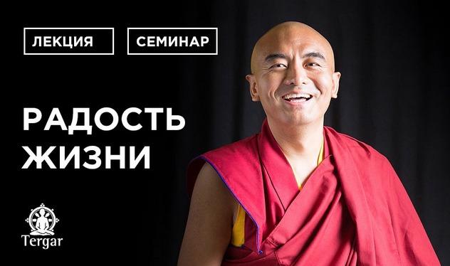 Йонге Мингьюр Ринпоче проведет в Москве лекцию и практический семинар по медитации