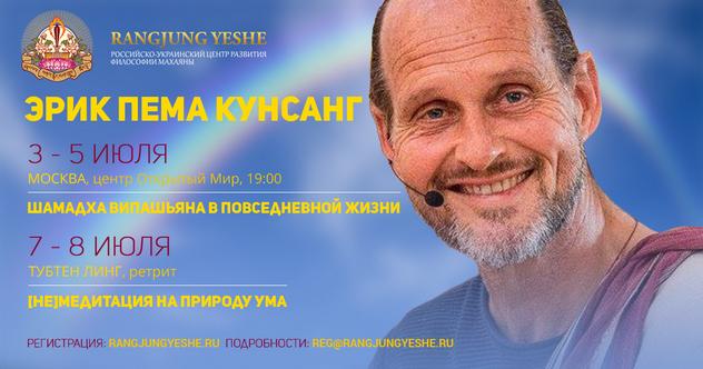 Эрик Пема Кунсанг проведет семинары по медитации в Москве и Подмосковье
