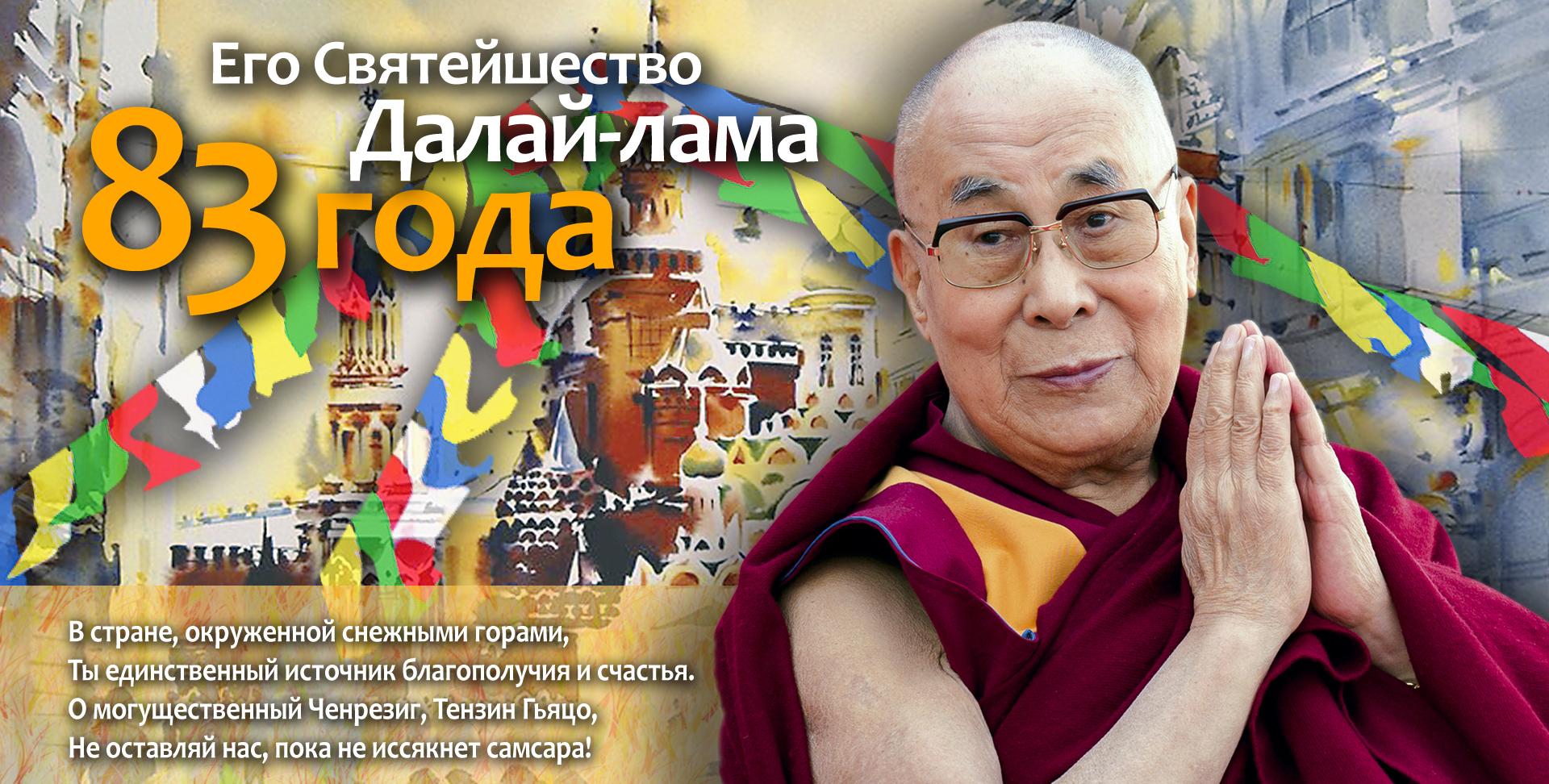 Видео. Торжественный вечер в Москве в честь 83-го дня рождения Далай-ламы