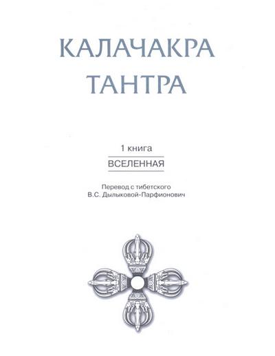 Новая книга. Дылыкова-Парфионович В. С. Калачакра Тантра. Т. 1. Вселенная