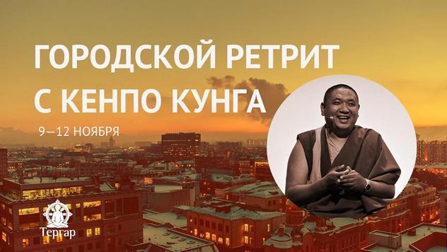 Кенпо Кунга проведет в Москве городской ретрит по программе буддийских практик тергар