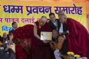 Его Святейшество Далай-лама вручает благодарственные грамоты организаторам его трехдневных учений в Санкисе. Санкиса, штат Уттар-Прадеш, Индия. 5 декабря 2018 г. Фото: Лобсанг Церинг.