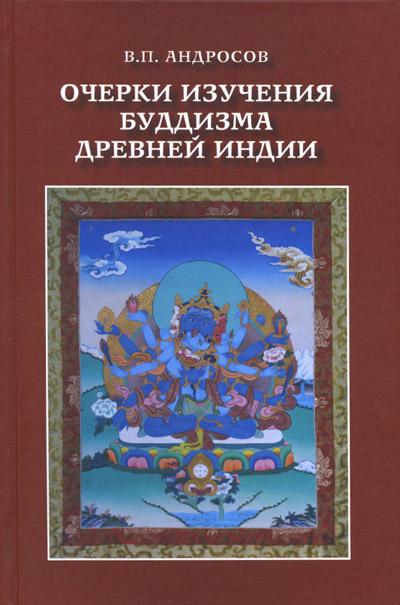 Новая книга. В. П. Андросов. Очерки изучения буддизма древней Индии