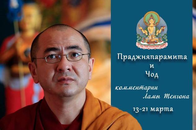 Лама Тенгон даст в Москве краткие комментарии на праджняпарамиту и практику чод