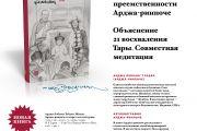 Арджа Ринпоче представит в Москве свою автобиографию и дарует объяснение по «Двадцати одному восхвалению Тары»