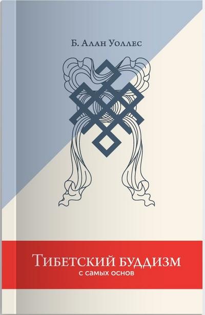 Новая книга. Б. Алан Уоллес. Тибетский буддизм с самых основ