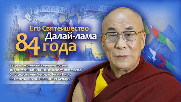 Буддисты отмечают день рождения Далай-ламы