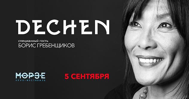 В Санкт-Петербурге состоится большой концерт тибетской певицы с мировым именем