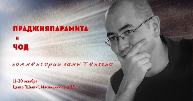 Лама Тенгон дарует учения в Москве