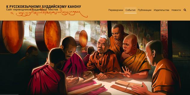 Начал работу сайт переводчиков буддийских текстов «К русскоязычному буддийскому канону»