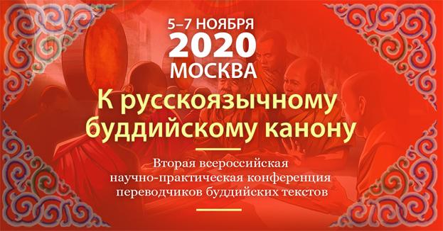 В Москве состоится вторая Всероссийская научно-практическая конференция переводчиков буддийских текстов «К русскоязычному буддийскому канону»