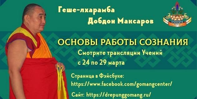 В марте состоится онлайн-трансляция лекций геше-лхарамбы Добдона Максарова